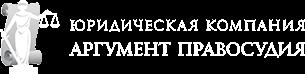 """Юридическая Компания """"Аргумент Правосудия"""""""