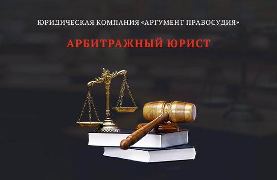 арбитражный юрист в москве
