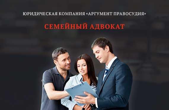 юридическая помощь по семейным спорам москва