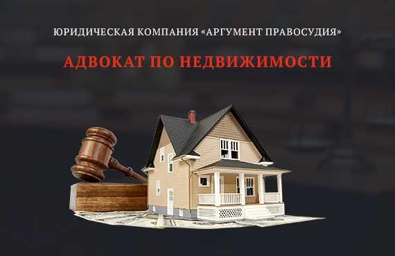 споры по сделкам с недвижимостью
