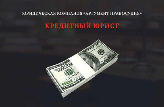 Москва консультация юриста по кредитам