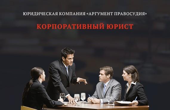 услуги корпоративного юриста