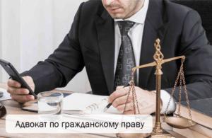 гражданское право-адвокат
