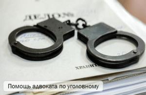 помощь адвоката по уголовному праву