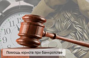 помощь юриста при банкротстве
